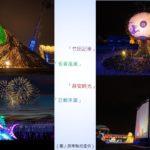 2019Taiwan Lantern Festival
