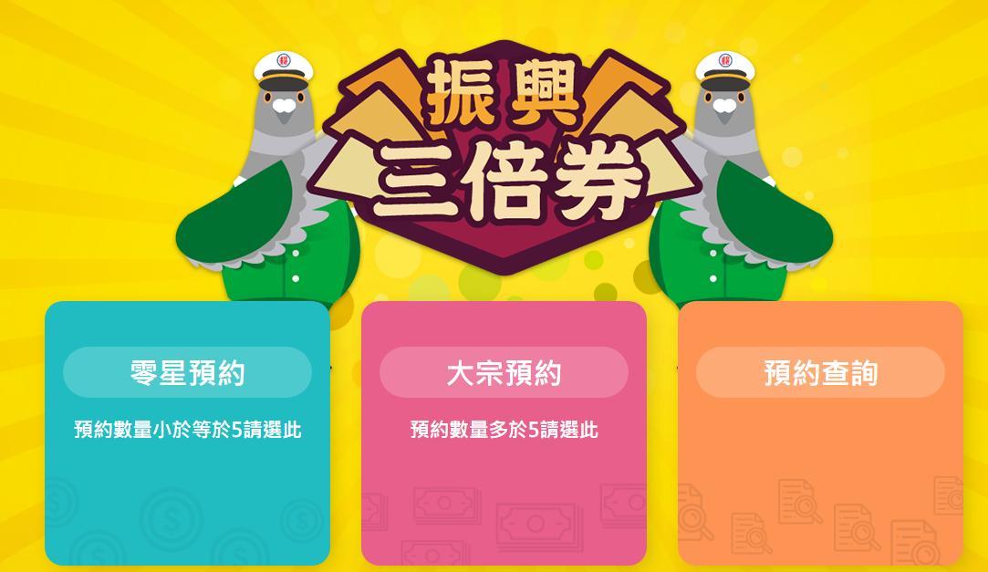 中華郵政振興三倍券預約